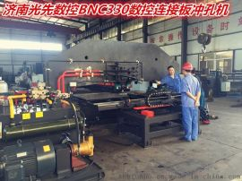 板材冲孔机/数控板材冲孔机/济南光先数控BNC330数控连接板冲孔机