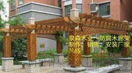 重庆防腐木花架制作安装厂家|防腐木花架价格