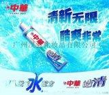 唐山優質中華牙膏報價 全國總經銷直髮