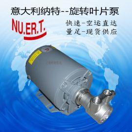不锈钢单相高压旋转叶片泵 反渗透 净水机 铁壳减震  Italy
