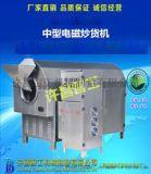 榨油设备 芝麻炒制设备 智工汇保电磁炒货设备