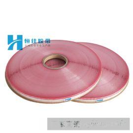 恒佳OPP05红线封缄胶带 强胶自粘胶条
