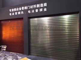 铝合金卷帘门 水晶卷帘门 自动伸缩门 彩钢板商铺门