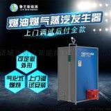 燃油燃氣蒸汽發生器 全自動一體機