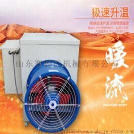 多种型号大棚养殖电暖风机