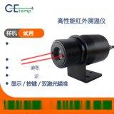 德國Optris CES50H2高性能紅外測溫儀