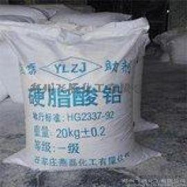 廠家直銷硬脂酸鉛 固體潤滑劑 塑料熱穩定劑