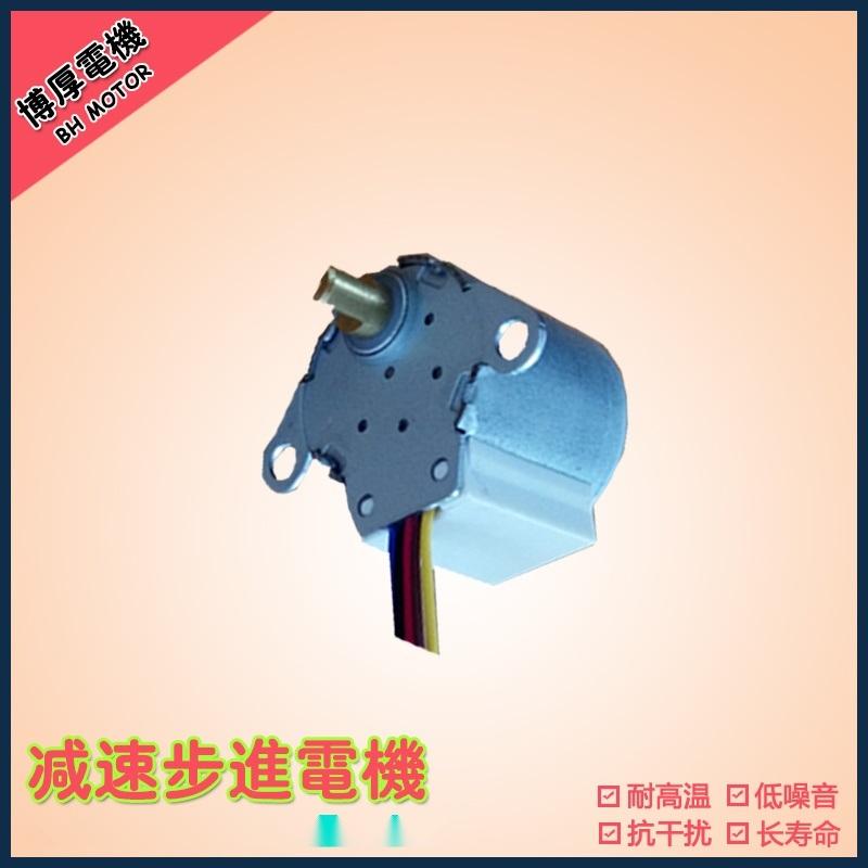 20BYJ46-01 水晶魔球减速步进电机
