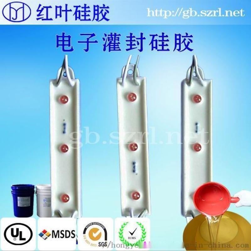 LED驱动电源用防水导热效果好电子灌封胶