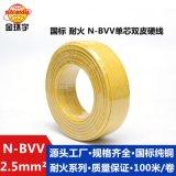 深圳金環宇電線 N-BVV 2.5耐火電線 單芯雙層絕緣電線