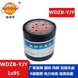 金环宇电缆 低烟无卤电力电缆厂家 批发 国标WDZB-YJY 1X95电缆