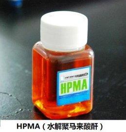 HPMA水解聚马来酸酐