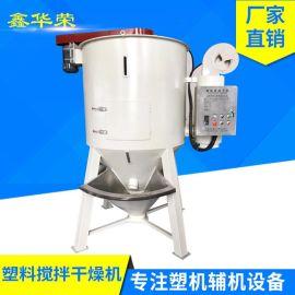 不锈钢立式塑料除湿结晶干燥机厂家直销塑料除湿烘干机专业制造