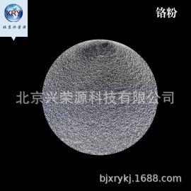 99.5%靶材铬粉200目金属铬粉 科研实验Cr粉