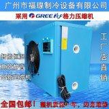 福瑔牌 海鲜池冷水机鱼缸制冷机冰水机工业冷水机海水养殖恒温机
