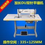 星馳牌6620三同步雙針機 厚料平縫機 雙針縫紉機