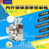 钦典全自动多功能袋泡茶包装机¥花茶末滤纸装袋机