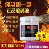 鴕鳥油鴯鶓油 理療膏護膚膏護理汗蒸沙棘能美容院裝1公斤 OEM