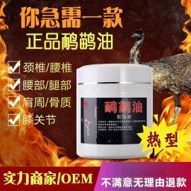 鸵鸟油鸸鹋油 理疗膏护肤膏护理汗蒸沙棘能美容院装1公斤 OEM