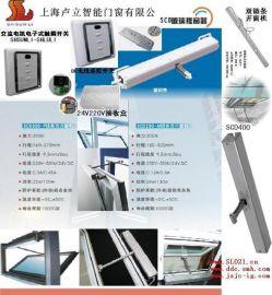 上海卢立电动开窗机金属五金件开窗器
