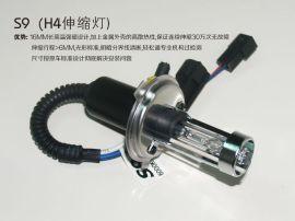 汽车伸缩灯H4/S9款(双灯)