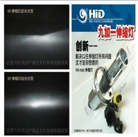H4迷你伸缩灯(S9)