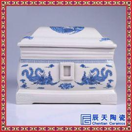 景德镇陶瓷骨灰盒 祭祀用品厂家供应