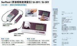 MITUTOYO三丰 便携式表面粗糙度测量仪178系列