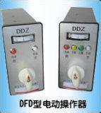 DFD-1000电动操作器DFD-1000
