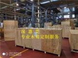 設備搬遷中,惠州仲愷出口IPPC燻蒸木箱打包裝