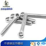 不锈钢活接螺栓 DIN444活结螺丝