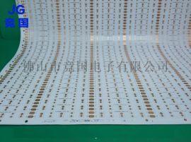 软灯条线路板制造商-佛山市竞国电子有限公司
