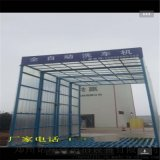 【义马市厂矿区要求安装全封闭洗车机】治理环境污染