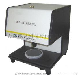 良益LCL-13薄膜测厚仪