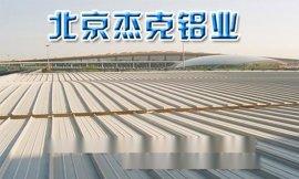 铝镁锰合金屋面板特性 杰克铝业供应