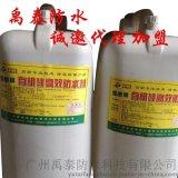 建築 工程裝有機矽防水劑 配置混凝土砂漿專用防水劑
