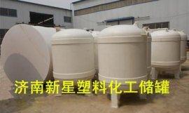 济南新星PP真空罐计量槽专业厂家、化工设备制造商