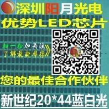 led芯片封装**新世纪光电20x44白光 led白光清库存LED芯片