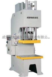 成都锐联液压液压机/单柱液压机
