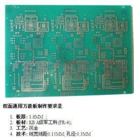 厂家直销电路板,双面多层线路板,PCB,线路板,交货快,品质好