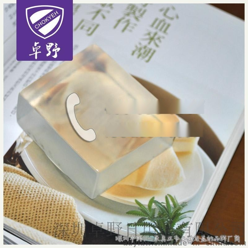 Chokyeh/卓野厂家直销精油手工洁面皂制作原材料透明皂基天然温和