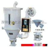 塑料幹燥機,塑膠幹燥機,塑料烘幹機,塑膠烘幹機,料鬥幹燥機,料鬥烘幹機