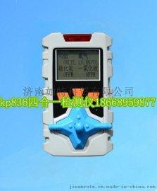 KP836型号多合一气体检测仪,便携式四合一气体检测仪