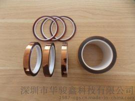 金手指茶色高温绝缘胶带 遮蔽胶带手机用金手指胶带 金手指价格