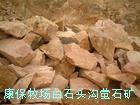供应特一级钾长石原矿(白度可达85%以上)