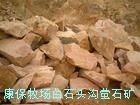 供應特一級鉀長石原礦(白度可達85%以上)