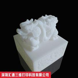结构手板模型 3d打印加工 SLA激光快速成型 修改