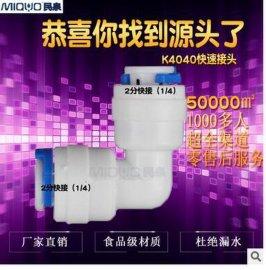 食品级K4040世通接头管径2分快接弯头RO纯水机滤芯L型双通接头