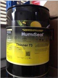 美国稀释剂THINNER73