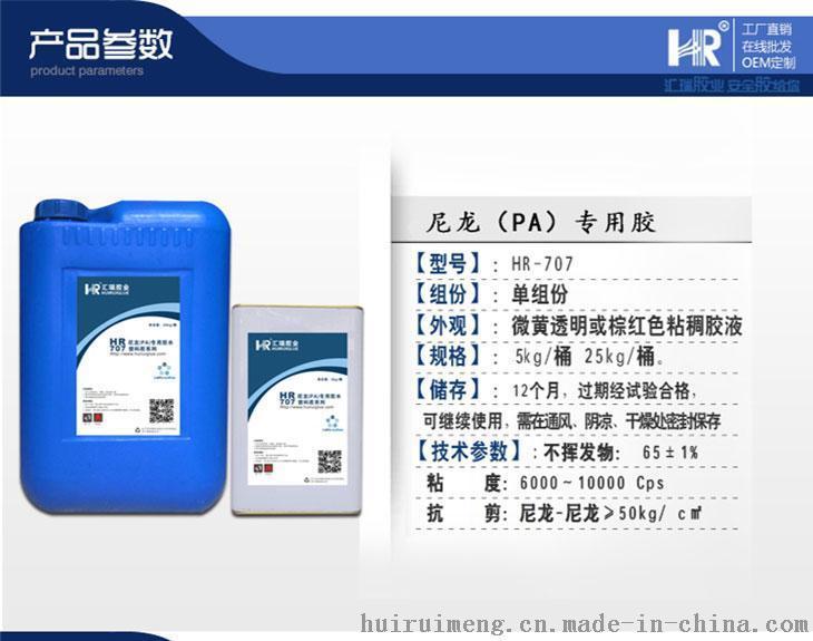 广东尼龙PA  胶 耐腐蚀塑料胶水HR-707
